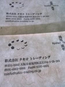 名刺【和紙と活版印刷】