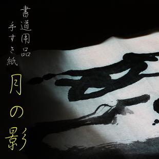 【月の影】ブランド